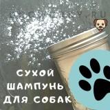 Сухой шампунь: инструкция по применению для собак и изготовление своими руками