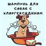 Особенности применения шампуня с хлоргексидином для ухода за собакой. Рейтинг популярных фирм