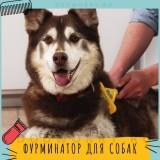 Особенности выбора и использования фурминатора для длинношерстых и короткошерстых собак