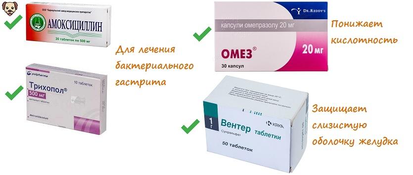 Лечение бактериального гастрита