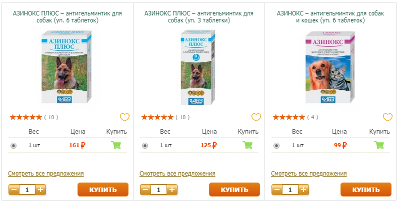 Цена Азинокс Плюс