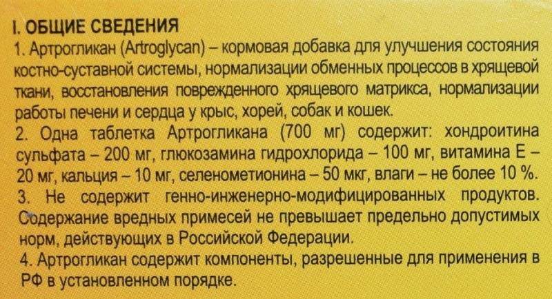 Состав Артрогликана для собак