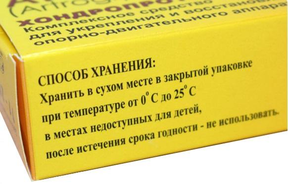 Условия хранения таблеток