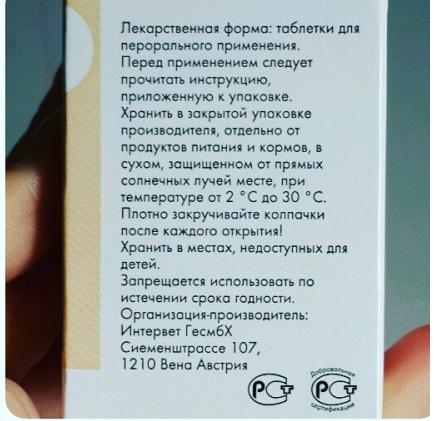 Условия хранения препарата