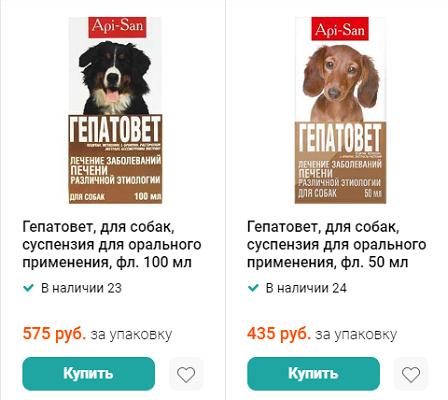 Цена Гепатовет для собак