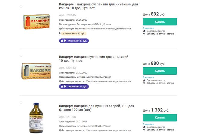 Цена препарата