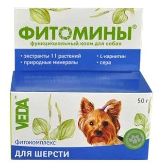 Витамины для собак для шерсти Veda Фитомины