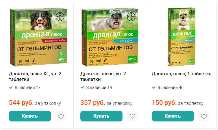 Цена Дронтал плюс для собак