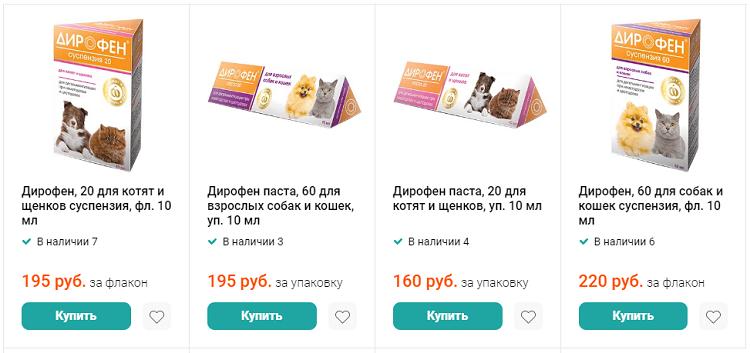 Цена препарата от глистов для собак