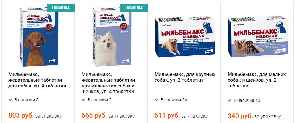 Стоимость Мильбемакса