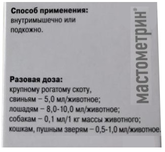 Инструкция по применению Мастометрина для собак