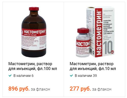 Стоимость Мастометрина для собак