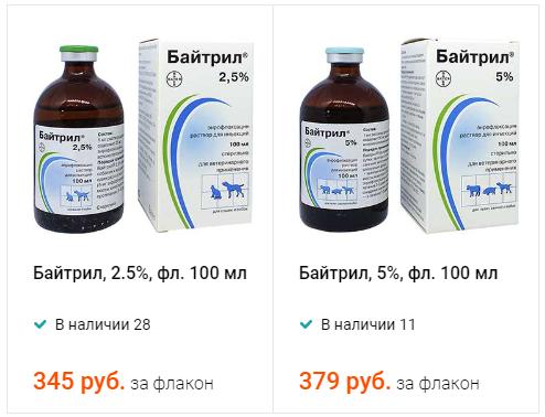 Цена Байтрила