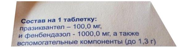 Состав лекарства