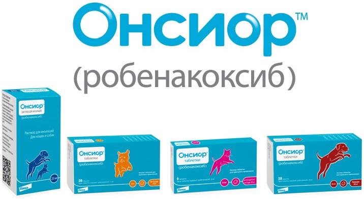 Описание препарата Онсиор для собак