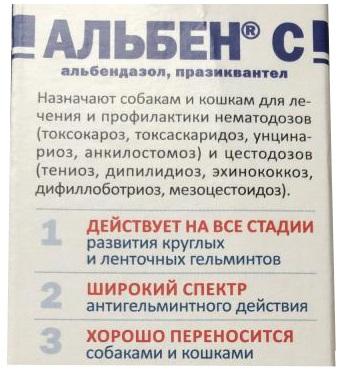 Показания к применению препарата Альбен C для собак