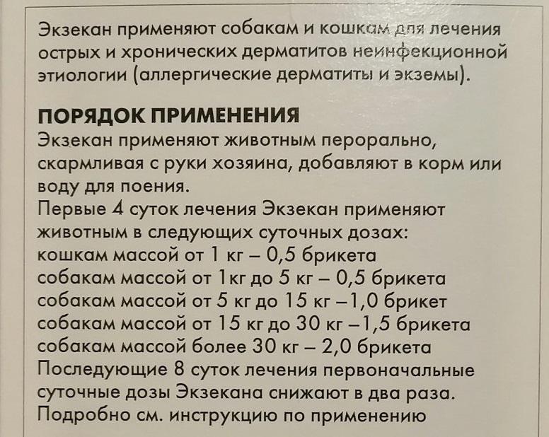 Инструкция по применению препарата Экзекан для собак