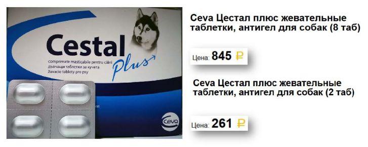 Цены на Цестал Плюс в аптеках