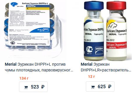 Вакцина эурикан - цена в вет. аптеках