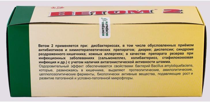 Ветом 2