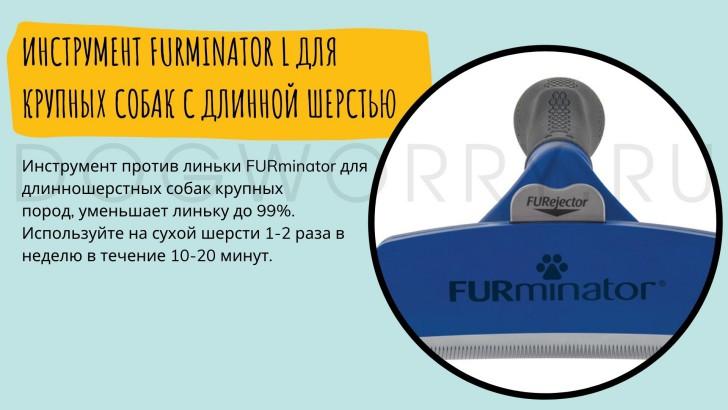 Фурминатор Large