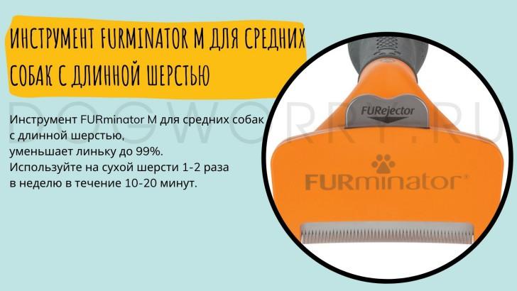 Фурминатор Medium