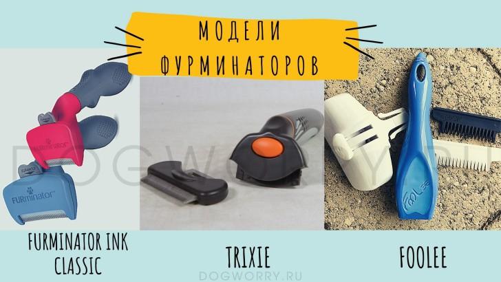 ТОП моделей фурминаторов