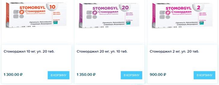Цена и аналоги Стоморджила